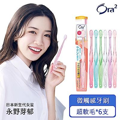 [加贈櫻花口罩!超取滿390登記送60] Ora2 me 微觸感牙刷6入組