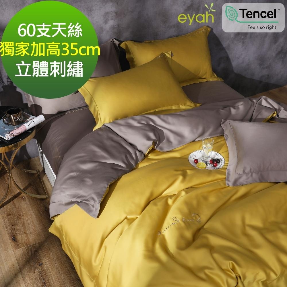 eyah 獨家60支100%萊賽爾天絲流行雙色拚小刺繡雙人床包被套組 金黃/竹卡