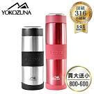 [買大送小] YOKOZUNA 316不鏽鋼活力保溫杯800+600ML