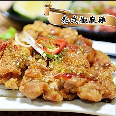 任-泰凱食堂 泰式椒麻雞(去骨雞腿+獨家椒麻醬汁)