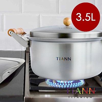 TiANN 純鈦餐具 鈦安純鈦湯鍋22cm (含鈦鍋蓋) 3.5L