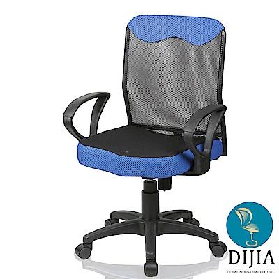 椅子夢工廠 貝拉莫妮卡電腦椅/辦公椅(三色可選)