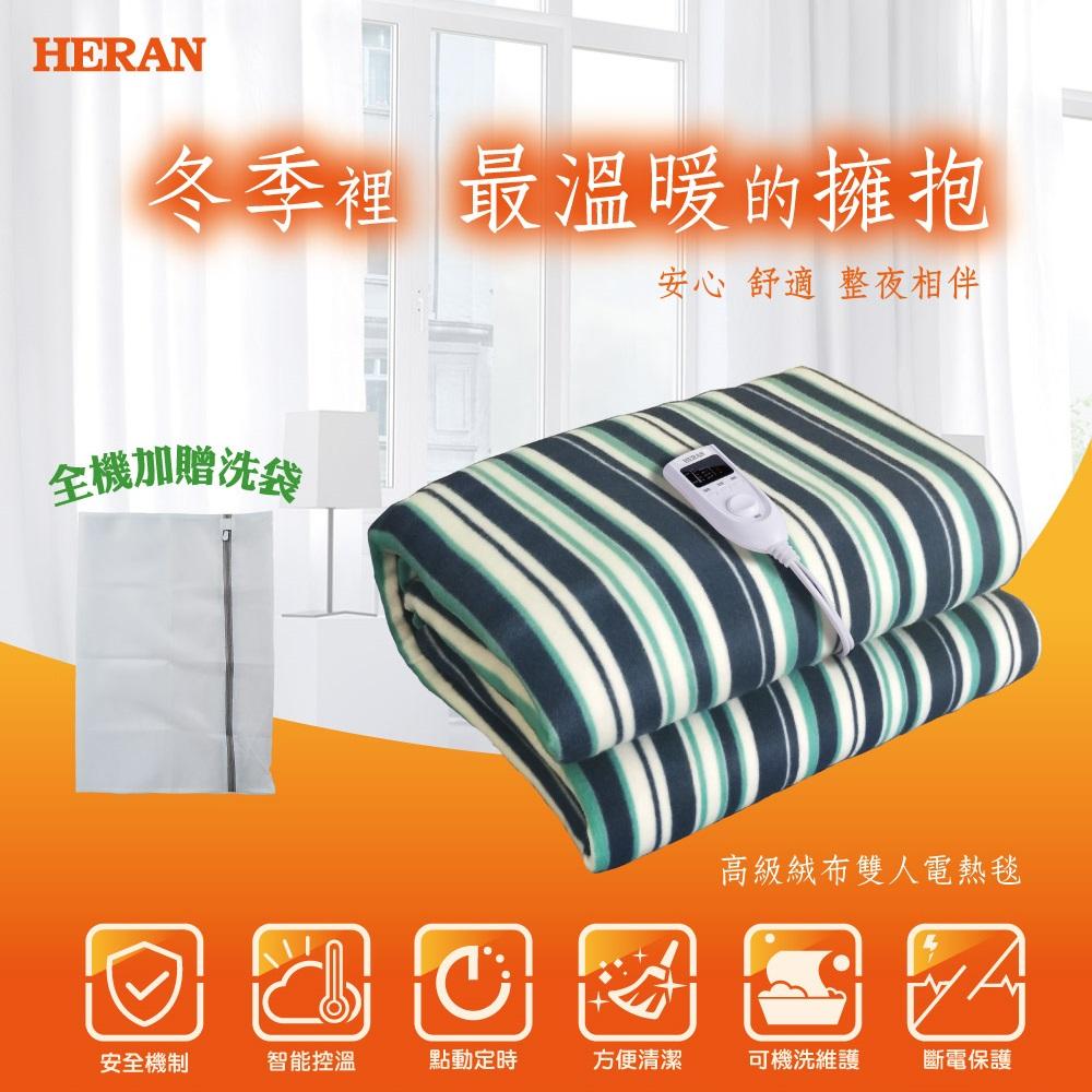 HERAN禾聯 高級絨布雙人電熱毯12N2-HEB