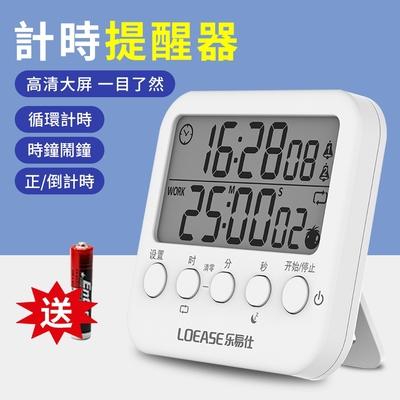 乐易仕 T18 電子計時器 電子鬧鐘 定時器 大螢幕 正倒數計時器 廚房烹煮提醒器
