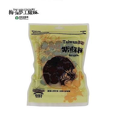 信義鄉農會 紫蘇梅 200g/包