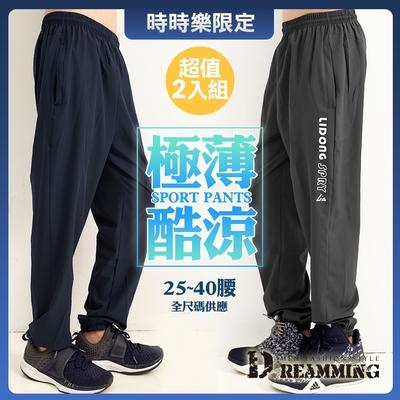 【時時樂 2入組】冰絲涼感休閒運動長褲 透氣 輕薄 吸濕排汗-共三色