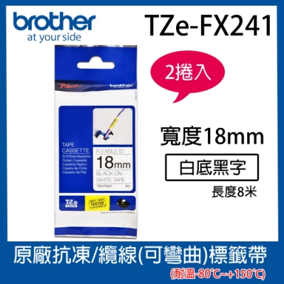 【2入組】Brother TZe-FX241 抗凍/纜線標籤帶 ( 18mm 白底黑字 )
