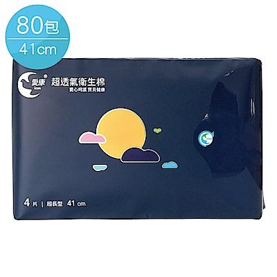 愛康 超透氣衛生棉 超長型41cm 4片x80包/組