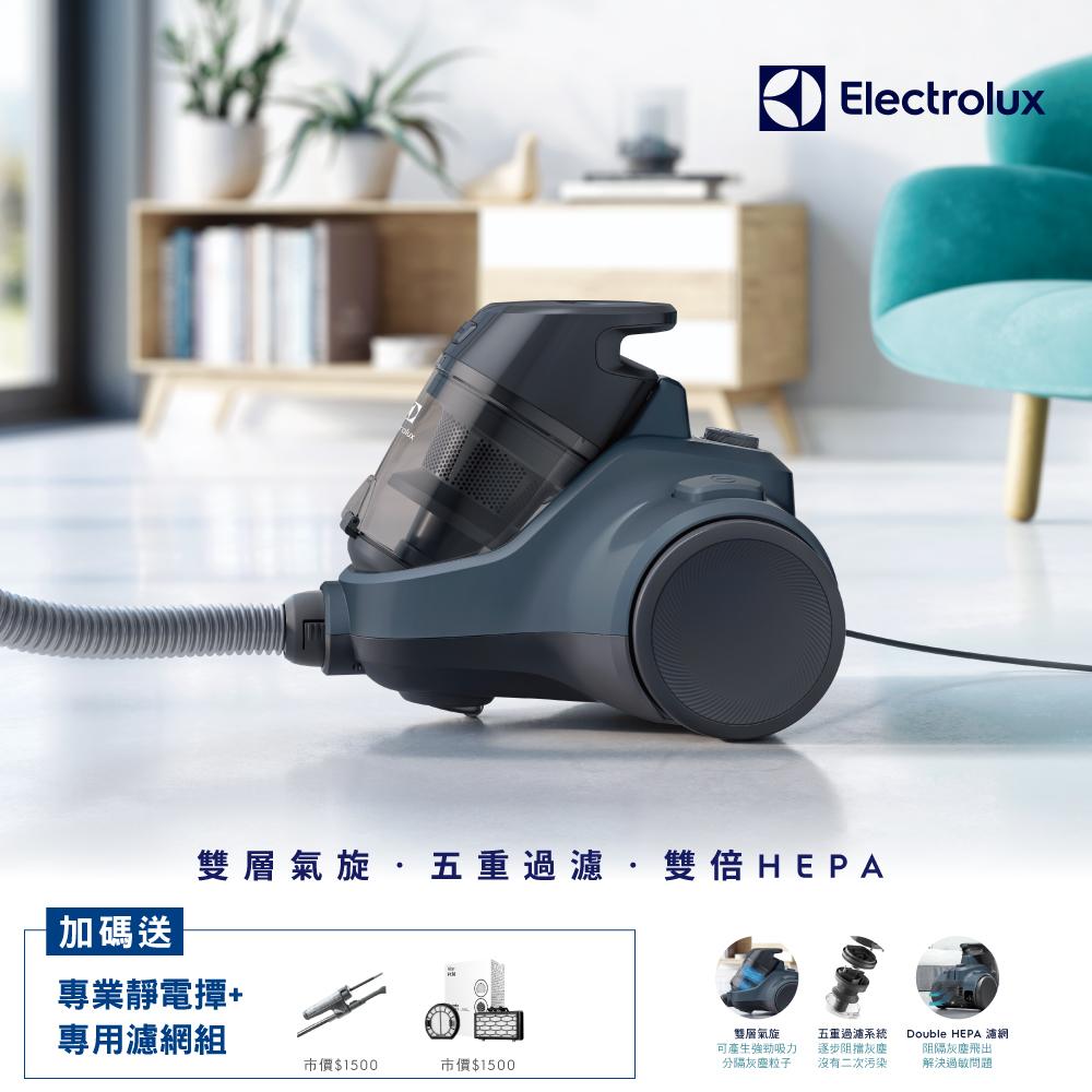 Electrolux 伊萊克斯Ease C4氣旋式集塵盒吸塵器EC41-4DB