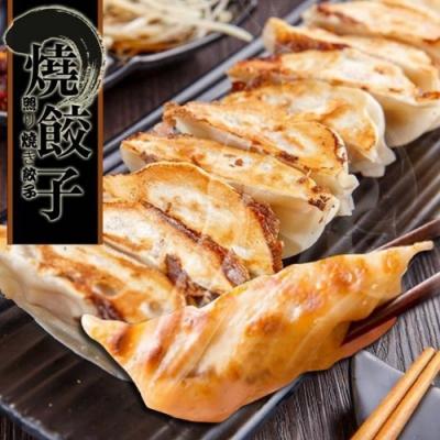 蔥阿伯‧日式蔥肉煎餃(16粒/盒,共兩盒)