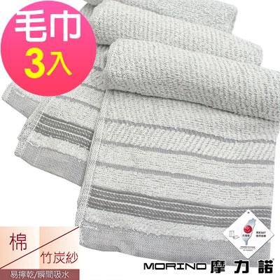 MORINO摩力諾 竹炭紗條紋易擰乾毛巾(3入組)