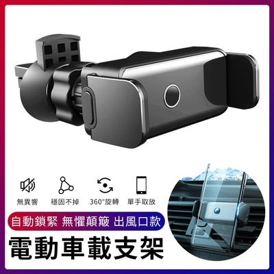 YUNMI 汽車電動出風口手機架 自動鎖緊 儀錶板支架 導航支架 多功能車載重力支架