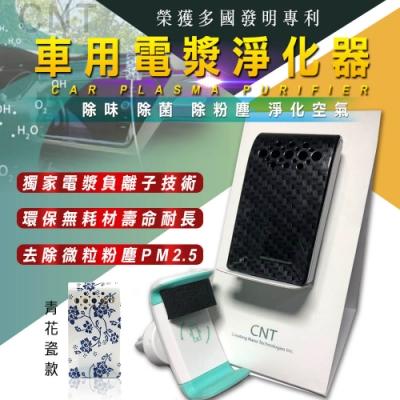 CNT 車用電漿淨化器(C062)