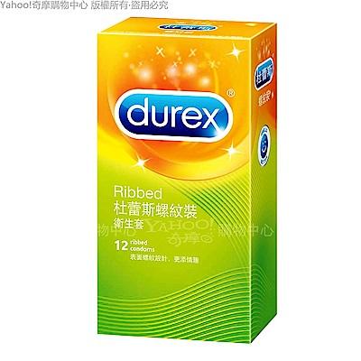Durex杜蕾斯 螺紋型 保險套(12入X8盒)