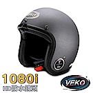 VEKO二代隱裝式1080i行車紀錄器+內建雙聲道藍芽通訊安全帽(雅光極鐵灰)