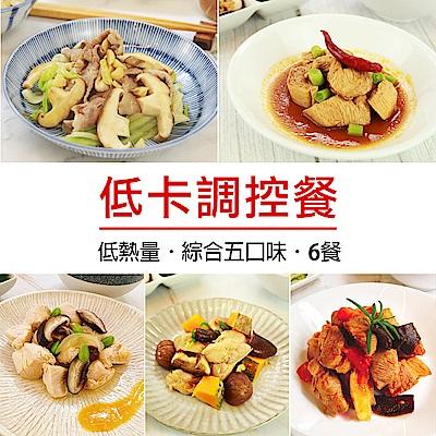 食吧嚴選 原味時代 低卡調控餐(五種口味/共6餐)