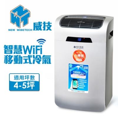 威技 Wi-Fi智慧型移動式冷氣機 WAP-06EA29-W