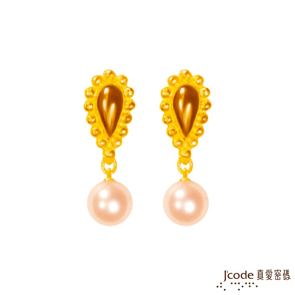 J'code真愛密碼 珍意黃金/天然珍珠耳環