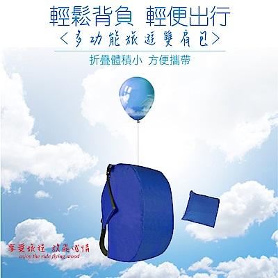 【RAIN DEER】多功能旅遊雙肩包(隨機出色)