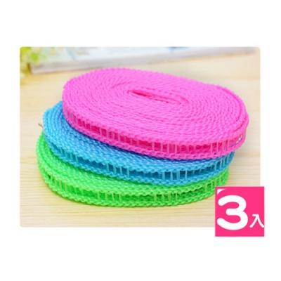 【KM生活】防滑防風梯形曬衣繩晾衣繩5M(3入/組)