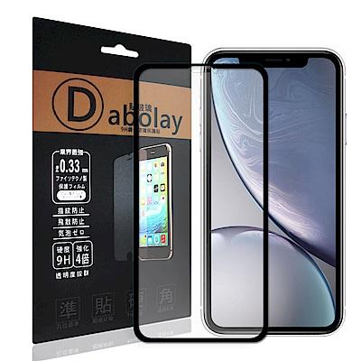 全膠貼合 iPhone XR 6.1吋 霧面滿版疏水疏油9H鋼化頂級玻璃膜(黑)