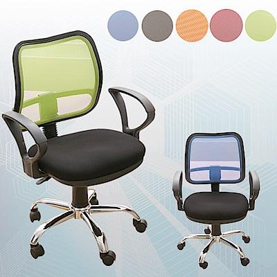 【A1】愛莉娜高級透氣網背鐵腳D扶手電腦椅/辦公椅(5色可選)-1入