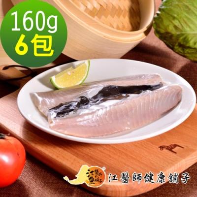 江醫師魚鋪子 追求零污染虱目魚肚(160g)x6包