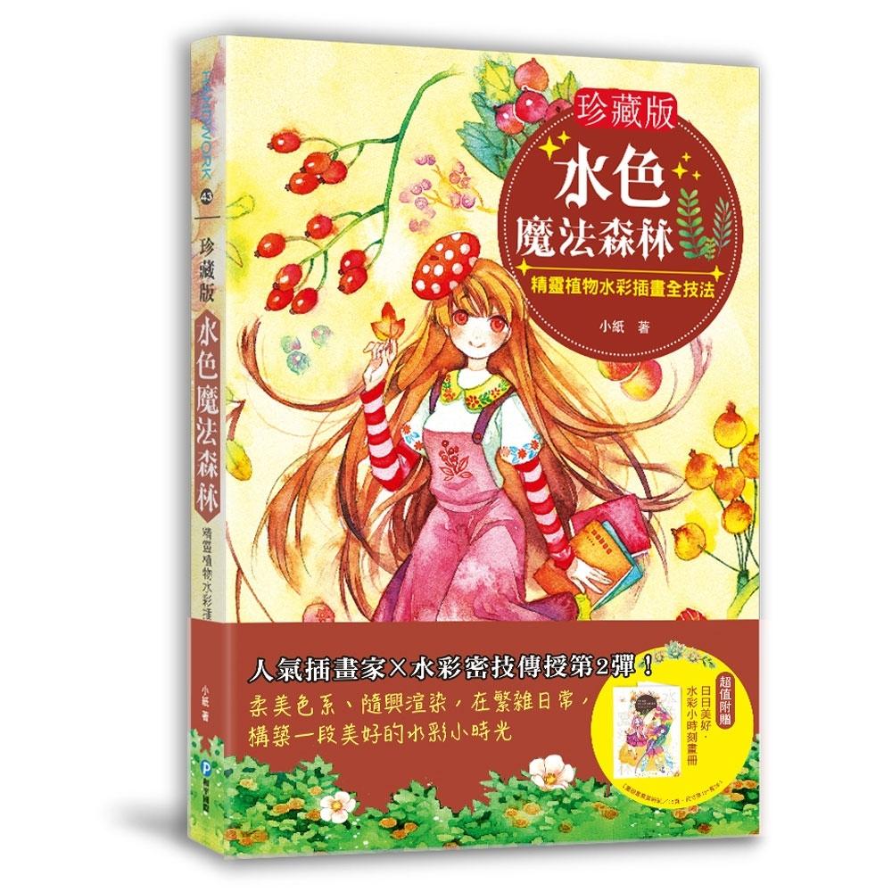 【珍藏版】水色魔法森林(隨書附贈水彩小時刻畫冊)
