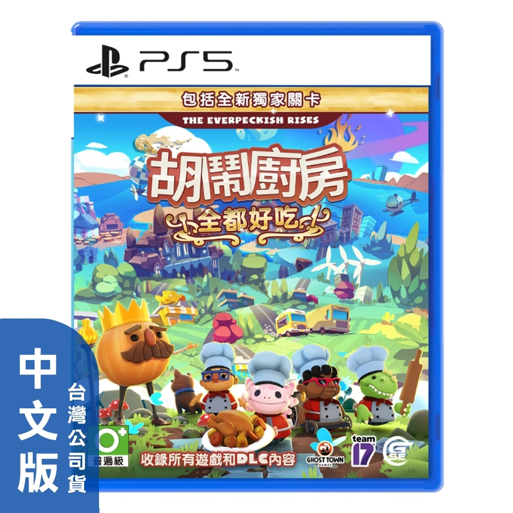 PS5 Overcooked! All You Can Eat 胡鬧廚房!全都好吃(原譯:煮過頭 吃到飽) - 中文版