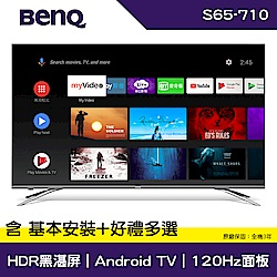 BenQ 4K HDR 護眼廣色域大型液晶顯示器 S65-710 (無視