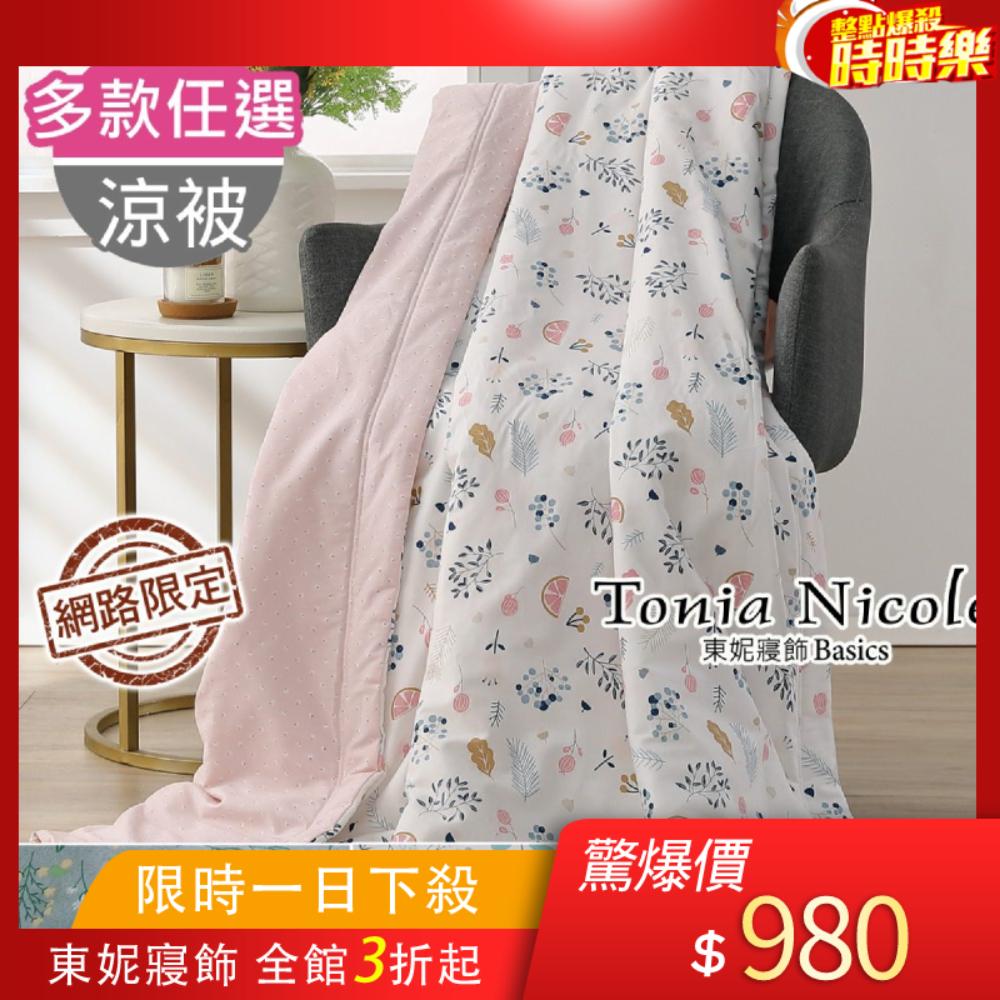 (網路限定) Tonia Nicole東妮寢飾 精梳純棉涼被/涼感涼被-單人(多款任選)