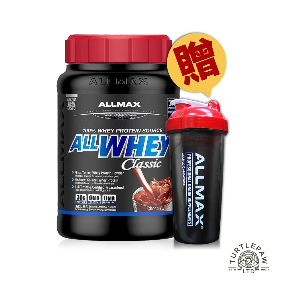 (送搖搖杯)ALLMAX奧美仕ALLWHEYCLASSIC經典乳清蛋白巧克力口味2磅