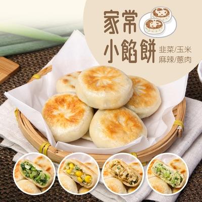 吃我一餃 家常小餡餅 多口味任選4包組(20顆/600g/包)