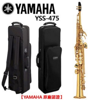 YAMAHA YSS-475 高音薩克斯風/soprano sax/商品以現貨為主