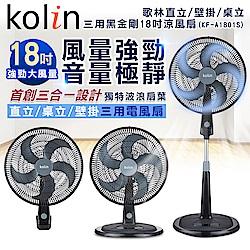 歌林KOLIN 直立/壁掛/桌立三用黑金剛18吋涼風扇(KF-A1801S)