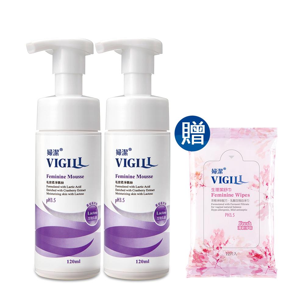 VIGILL婦潔 加強乳酸 私密柔淨慕絲120ml x兩瓶組(送女性私密處清潔舒巾1包)幕斯