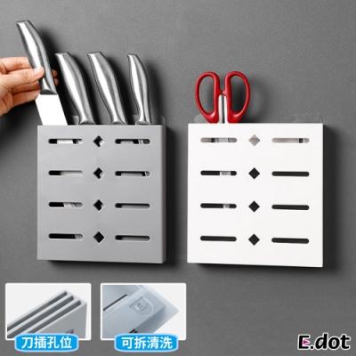 E.dot 壁掛式瀝水通風刀具收納置物架(二色可選)