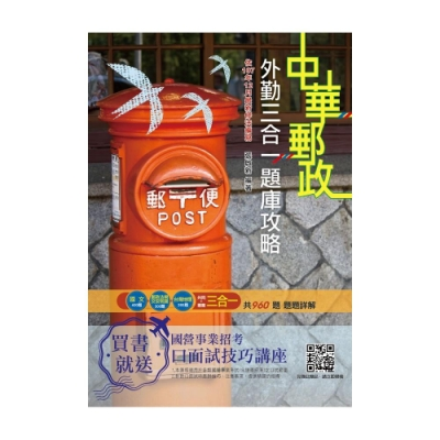 2019年郵局外勤三合一題庫攻略(五版) (E004P18-1)