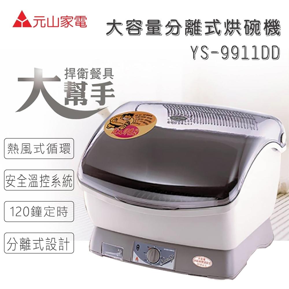 元山 大容量分離式烘碗機 YS-9911DD