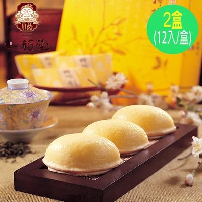 一福堂 檸檬餅2盒 (12入/盒) (中秋預購)