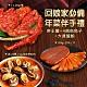 築地一番鮮-回娘家必備年菜伴手禮(帝王蟹+烏魚子+大連盤鮑) product thumbnail 1