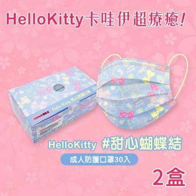 Hello Kitty 台灣製造成人3層防護口罩-60入/2盒-藍底大蝴蝶結款