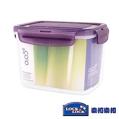 樂扣樂扣O.O5系列保鮮盒/長方型1L(魅力紫)(快)