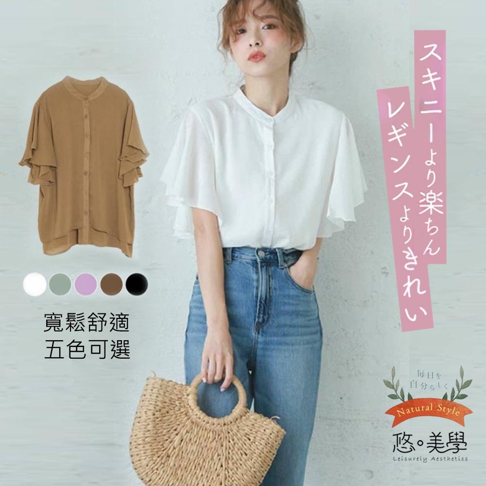 悠美學-日系簡約甜美立領純色造型上衣-3色(M-XL)