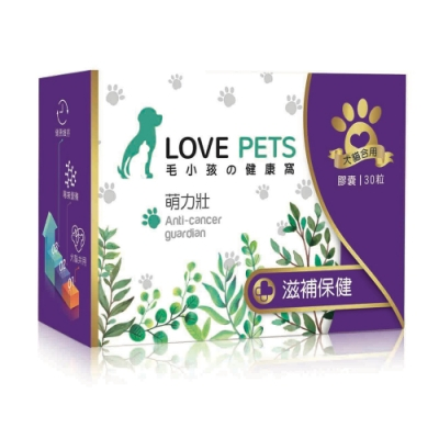 LOVE PETS 萌力壯 牛樟芝複方膠囊 30入