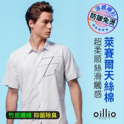 oillio歐洲貴族 吸濕透氣抑菌抗皺襯衫 輕柔滑順超彈力 白色