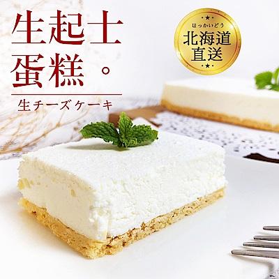 【食吧嚴選】爭鮮北海道生起士蛋糕 *8盒組(225g/盒)