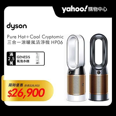 Dyson戴森 Pure Hot+Cool Cryptomic 涼暖清淨機 HP06