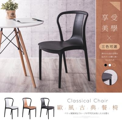 Abel-Leslie 萊斯利古典餐椅/休閒椅-43x52x81cm