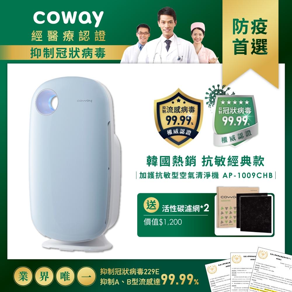 [限時下殺] Coway 10-14坪 加護抗敏型空氣清淨機 AP-1009CHB 防疫必備